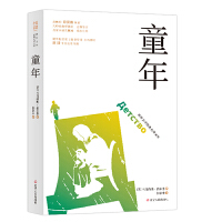 童年 世界文学经典名译文库 : 有声导读版 教育部推荐书目