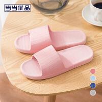 当当优品 情侣款家居防滑软底舒适浴室拖鞋