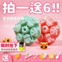 蒸糕宝宝辅食婴儿米糕果冻硅胶蛋糕模具烘焙工具可蒸卡通儿童磨具