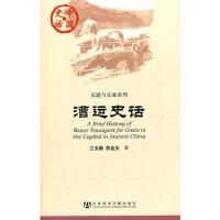 【二手书8成新】中国史话:漕运史话 江太新,苏金玉 社会科学文献出版社