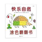 快乐自然(涂色翻翻书):一本集涂色书、翻翻书和洞洞书于一体的游戏绘本