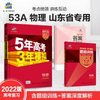曲一线2022版53A物理山东考试适用5年高考3年模拟山东专用五年高考三年模拟物理
