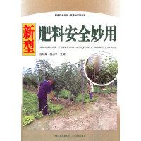新型肥料安全妙用/技术员实操系列/强农技术丛书