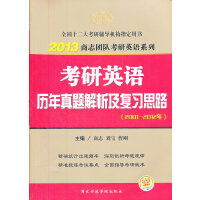 2013考研英语历年真题解析及复习思路
