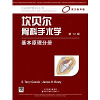 坎贝尔骨科手术学 基本原理分册(英文影印版,第12版)(国外引进)