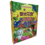 大个子全景立体玩具书--阳光花园