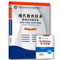【正版】自考试卷 自考 00413 现代教育技术 阶梯式突破试卷