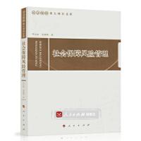 【人民出版社】社会保障风险管理 (社会保障重大项目文库)