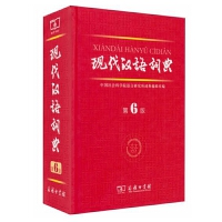 现代汉语词典(第6版)(精装) 中国社会科学院语言研究所词典编辑室 编著 商务印书馆
