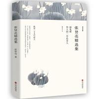 文联平装全译本 张贤亮集 我是一个大写的人 当代名家张贤亮 著 绿化树 男人的一半是女人 中国文联出版社