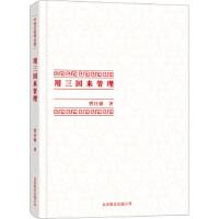 【二手书8成新】中国式管理全集:用三国来管理 曾仕强 北京联合出版公司