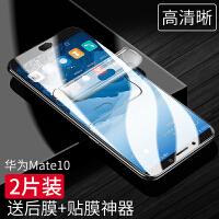 华为mate10钢化膜水凝膜mate10pro全屏覆盖m10原配抗蓝光全包无白边防指纹超薄手机贴膜保 mate10 水