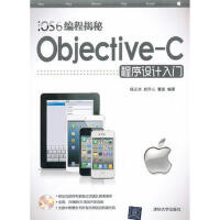 【二手旧书8成新】iOS6编程揭秘-Objective-C程序设计入门(配) 杨正洪,郑齐心,曹星著 97873023