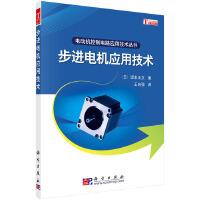 [二手旧书9成新],步进电机应用技术,王自强译,9787030272119,科学出版社