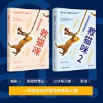 救猫咪编剧攻略系列:电影编剧指南+经典电影剧本解析(套装共两册