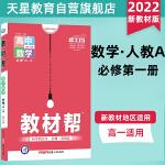教材帮 必修 第一册 数学 RJA (人教A新教材)2022版 天星教育