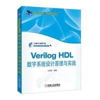 正版 Verilog HDL数字系统设计原理与实践 王建民 erilogHDL语法基础教程书籍电子科