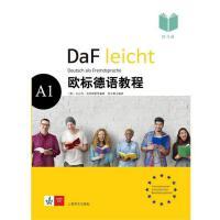 欧标德语教程A1(练习册)