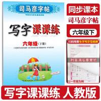 司马彦字帖六年级下册写字课课练语文人教版