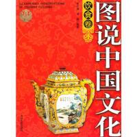 【二手书8成新】(全彩图说中国文化饮食卷 王仁湘,肖潇 吉林人民出版社