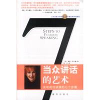 【二手书8成新】当众讲话的艺术:实现成功讲演的七个步骤 [美] 莉莲・怀尔德 9787501161539