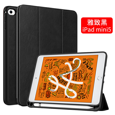 ipadmini5保护套带笔槽7.9英寸硅胶软壳苹果平板电脑2019新款Air3