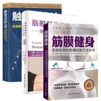 触发点疗法 筋膜释放技术 筋膜健身:系统科学的筋膜训练方法全书 套装3册 上班族健身运动 肌筋膜按压疗法 筋膜指南