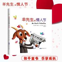 中公教育:羊先生的情人节