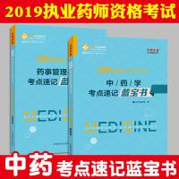 执业药师资格考试2019中药学+药事管理与法规考点速记蓝宝书 (2册套装)