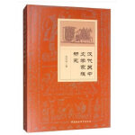 汉代关中文学家族研究
