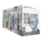 �v�社・�d亡的世界史(全九卷)