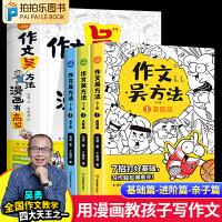 作文吴方法 漫画有高招 含 五感法写作文方法技巧