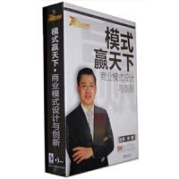 模式赢天下商业模式设计与创新4DVD 刘捷