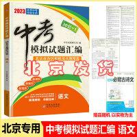 现货包邮2020版中考模拟试题汇编30套1全真模拟试卷 语文(北京专用) 30套+1