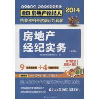 房地产经纪实务(第3版) 江苏科学技术出版社