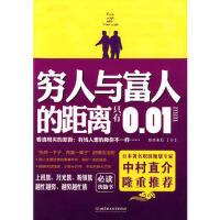 【二手书8成新】穷人与富人的距离只有0 01mm 东本未石 北京理工大学出版社