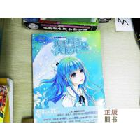 【二手旧书9成新】意林・小小姐・小MM迷你爱藏本002:焦糖玛奇朵天使咒
