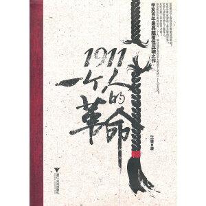 1911:一个人的革命