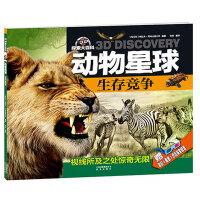 3D探索大百科・动物星球:生存竞争(附赠3D红蓝眼镜)