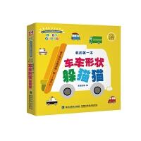 我的第一本车车形状躲猫猫-幼儿全方位思考形状洞洞书(0-3岁全方位游戏书!立体图书随手翻,提升宝宝的认知能力,锻练宝宝