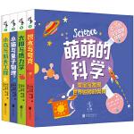 萌萌的科学:宝宝启智纸板书(全4册)