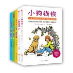 小狗钱钱系列套装(小狗钱钱+小狗钱钱2+小狗钱钱全彩漫画版)