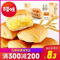【百草味-小小面包200g/盒】早餐蛋糕点芝士手撕面包零食小吃