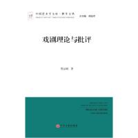 【二手书8成新】戏剧理论与批评 贾志刚 中国文联出版社