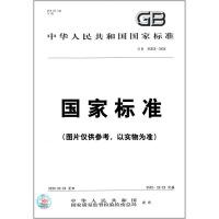 GB/T 30390-2013油料种籽中果糖、葡萄糖、蔗糖含量的测定 高效液相色谱法