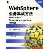 【二手书8成新】WebSphere业务集成方法 (美)艾杨格 ,陈宗斌 机械工业出版社