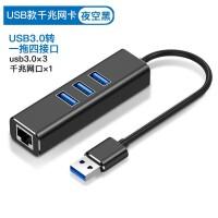 usb转接头扩展器分线器多接口转接器macbook笔记本分接器转接线多功能转接口 0.15m