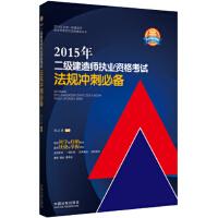 2015年二�建造����I�Y格考�法��_刺必�� 胡志斌 著 中��法制出版社
