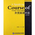 外贸英语对话(第四版)