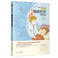 细菌世界历险记(新课标名著小书坊青少彩绘版)